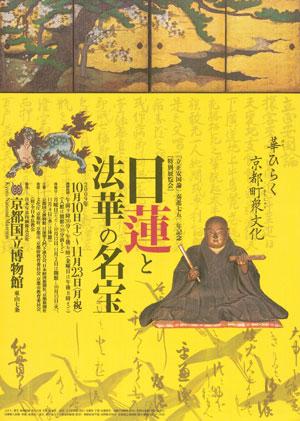 日蓮と法華の名宝